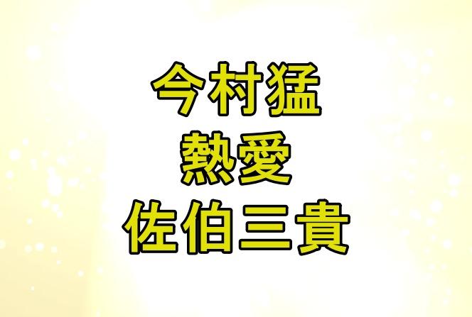 今村猛と佐伯三貴(さいきみき)と結婚?カープ女子は実家が